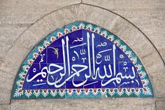 Iznik Tile Detail from wall of Selimiye Mosque by Ihsan Gercelman, via 500px.