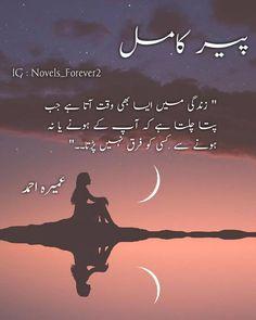 """Haider Ali on Instagram: """"#peerekamil #peerekamil♥ #peerekamilsaww #peerekamil💕 #umeraahmed #umeraahmad #umeraahmednovel #umerahahmed #umeraahmed #umeraahmednovels…"""" Poetry Quotes In Urdu, Best Urdu Poetry Images, Urdu Quotes, Feelings Words, Poetry Feelings, Sarcastic Quotes, Jokes Quotes, Namal Novel, Silent Words"""