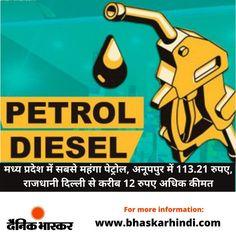#PetrolDieselPrice: मध्य प्रदेश में सबसे महंगा पेट्रोल,अनूपपुर में 113.21 रुपए, राजधानी दिल्ली से करीब 12 रुपए अधिक कीमत #PetrolPrice #DieselPrice #FuelPrice #CrudeOil @bhaskarhindi Cricket News, Lifestyle News, Bollywood News, Business News, New Technology, Sports News, Politics, Future Tech