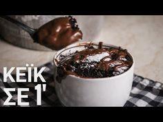 Κέικ Σοκολάτας σε 1 λεπτό | Δημήτρης Μιχαηλίδης Mug Recipes, Sweet Recipes, Cooking Recipes, Pastry Cook, Microwave Recipes, Pudding, Sweets, Bread, Chocolate