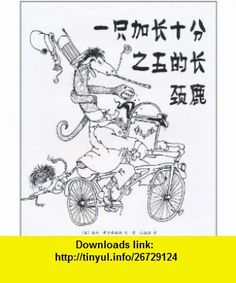 A Giraffe and a Half (Chinese Edition) (9787544249263) Shel Silverstein , ISBN-10: 7544249263  , ISBN-13: 978-7544249263 ,  , tutorials , pdf , ebook , torrent , downloads , rapidshare , filesonic , hotfile , megaupload , fileserve