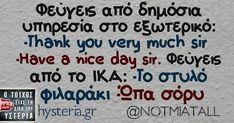Funny Greek Quotes, Sarcastic Quotes, Clever Quotes, Funny Stories, True Words, Funny Jokes, Puns, Quote Of The Day