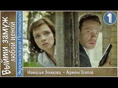 Выйти замуж любой ценой (2016). 1 серия. Детектив, мелодрама, сериал. 📽 - YouTube