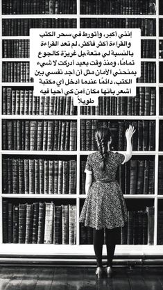 love book to read Short Quotes Love, Pretty Quotes, Arabic Love Quotes, Funny Study Quotes, True Quotes, Words Quotes, Sayings, Book Qoutes, Quotes For Book Lovers