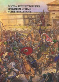 Yaroslav the Wise decisive victory over the Pechenegs in 1036 at the gate of Kiev