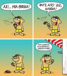 Funny Greek, Stupid Funny Memes, Funny Stuff, Peanuts Comics, Lol, Humor, Laughing, Instagram, Funny Things