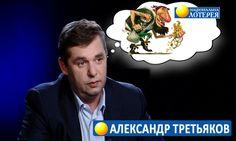Нардеп от БПП А.Третьяков монополизирует лотерейный рынок под прикрытием…
