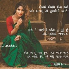 Gujarati kavita at _mehfil Gujarati Quotes, Best Quotes, Poetry, Movies, Movie Posters, Best Quotes Ever, Film Poster, Films, Popcorn Posters
