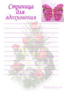 Шаблон КЖ цветы - страница для вдохновения