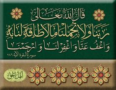 واعفُ عنا واغفر لنا وارحمنا أنت مولانا فانصرنا على القوم الكافرين