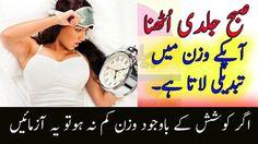 Suba Utna Wazan Kam karta haiصبح کا آغاز صحت مند طریقے سے کرنے سے وزن گھ...