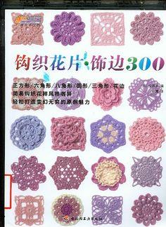 crochet emag for miscellaneous motifs