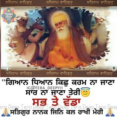 Gurbani Quotes, Truth Quotes, Guru Nanak Pics, Temple Quotes, Shri Guru Granth Sahib, Nanak Dev Ji, Punjabi Quotes, Faith In God, Pray