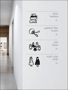 環境指標的文字挑選也很重要!! 以辨識度及易讀性字體為主,通常使用黑體 若採用比較裝飾性的字體較為不恰當,當然每個設計出發點不同,也是可以推翻的。 由於在美術館或博物館等,通常有兩種語系以上的標示,選擇黑體比較方便原因之一是因為風格較為統一,且理性、可靠、被相信等心理層面的因素。 2011 Qatar Museums Authority Mathaf 阿拉伯語的環境指標設計,圖示活化了整體的視覺,成穩的指標設計帶有活潑的氣息。 #font #design #art #type #legibility #Arabic #library #museum #gothic #like #Qatar
