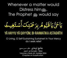 Prayer during distress. Ya Hayyu Ya Qayyum. #Islam