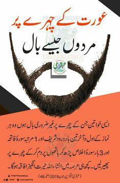 Urdu Quotes Islamic, Hadith Quotes, Islamic Phrases, Islamic Teachings, Islamic Messages, Imam Ali Quotes, Islamic Dua, Qoutes, Muslim Love Quotes
