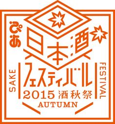 ぴあ日本酒フェスティバル2015酒秋祭(さけあきまつり)
