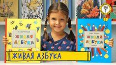 Живая азбука!   Книжный Шкап Катерины Таберко