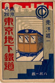 Tokyo Chika Tetsudou (Tokyo Underground Railway)