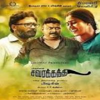 Savarakathi 2018 Tamil Movie Mp3 Songs Download   Isaimini