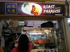 ROAST PARADAISE@Old Airport Road Food Centre #01-122