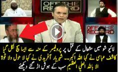 Professor Fayaz Ali Shah Doubtful statement about University Notification and Mashal Khan