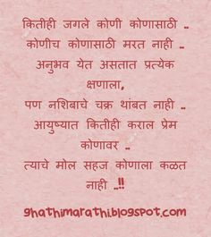Love quotes in marathi...mole?
