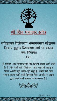 Sanskrit Quotes, Sanskrit Mantra, Vedic Mantras, Hindu Mantras, Shiva Stotram, Shiva Parvati Images, Krishna, Lord Shiva Mantra, Hindu Vedas