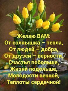 Happy Birthday Good Wishes, Happy Birthday Quotes, Happy Birthday Images, Birthday Greetings, Good Morning Flowers, Good Morning Photos, Positive Thoughts, Positive Quotes, Good Morning Coffee