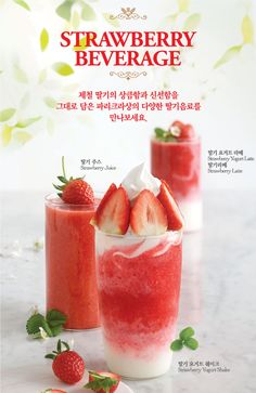 PARIS Strawberry Drinks, Strawberry Smoothie, Menu Design, Food Design, Drink Menu, Food And Drink, Coffee Png, Cafe Posters, Matcha Smoothie