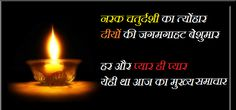Choti Diwali Shayari SMS Wishes 2015 Romantic Love Messages