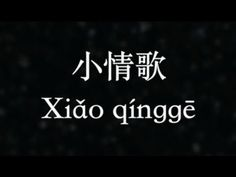 蘇打綠:小情歌 (KTV with Pinyin) - YouTube