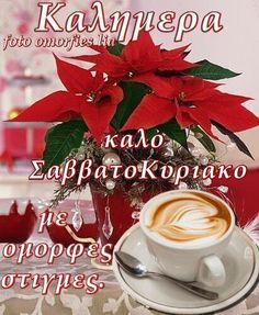 Good Morning, Be Nice, Pictures, Noel, Buen Dia, Bonjour, Good Morning Wishes