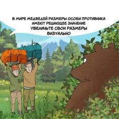 """""""Как не поссориться с медведем 🐻🌲🗻 ⠀ Кроноцкий заповедник подготовил для туристов специальный комикс, где в доступной и забавной форме даются рекомендации о том, как нужно себя вести, чтобы избежать нежелательной встречи с дикими медведями. ⠀ Художник иллюстратор @bird.born ⠀ #уникальнаякамчатка #камчатка #медведи #лес #природа #природакамчатки #путешествие #отдых #дикийотдых #дикийдуризм #фотоохота #фототуры #комикс #uniquekamchatka #kamchatka #travel #travelblogger #travels #travelword…"""