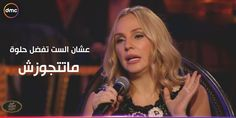 .... أو تفضل عاقلة:  (على قكرة شرين رضا ادى كانت متجوزة عمرو دياب!!!!)