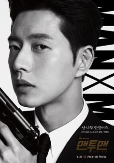 """[Photos] Added new posters for the upcoming #kdrama """"Man to Man"""""""