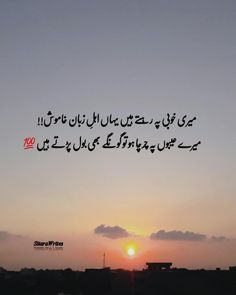 Love Quotes In Urdu, Poetry Quotes In Urdu, Urdu Love Words, Best Urdu Poetry Images, Urdu Poetry Romantic, Love Poetry Urdu, Urdu Quotes, Qoutes, Truth Quotes