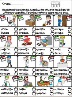 Το ημερολόγιο της Μαρίνας. Φύλλα εργασίας, ιδέες και εποπτικό υλικό γ… Speech Language Therapy, Speech And Language, Sequencing Pictures, Learn Greek, Greek Language, School Levels, Grammar Worksheets, Dyslexia, Book Activities