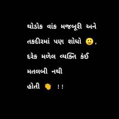 Inspirational Quotes In Hindi, Hindi Quotes, Quotations, Qoutes, Special Love Quotes, Black Quotes, Gujarati Quotes, Sweet Words, Friendship Quotes