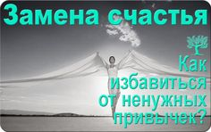 Вредные привычки, ненужные привычки - это то, что мешает нам быть успешными. Как избавиться от вредных привычек - читайте в Psychologies.Today.  Замена счастья. Как избавиться от ненужных привычек? http://psychologies.today/zamena-schastya-kak-izbavitsya-ot-nenuzhnyx-privychek/  #психология #psychology #вредныепривычки #саморазвитие #личностный_рост