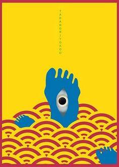 Tadanori Yokoo graphic design poster of feet and hands, yellow, red, blue Japanese Pop Art, Japanese Poster, Japanese Graphic Design, Graphic Design Posters, Graphic Design Illustration, Graphic Art, Tadanori Yokoo, Japanese Illustration, Kunst Poster