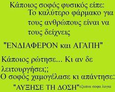 ΕΝΔΙΑΦΕΡΟΝ & ΑΓΑΠΗ. Word 2, Clever Quotes, Advice Quotes, Greek Quotes, English Quotes, True Words, Life Is Good, Verses, Jokes