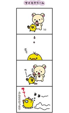 Ice-cream+bees=scaring korilakkuma and Kiiroitori Rilakkuma, Cute Characters, Cute Illustration, Sanrio, Bellisima, Comic Art, Ice Cream, Kawaii, Draw