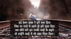 Meri Diary Sad Shayari : Meri Se Shayari | मेरी डायरी सैड शायरी - Sad Love Shayari Shayari Image, Shayari In Hindi, Breakup Quotes, Sad Love, Image Hd, People Quotes, Photo Wallpaper, Attitude, Break Up Quotes