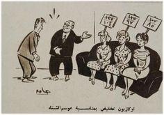 كاريكاتير حامد