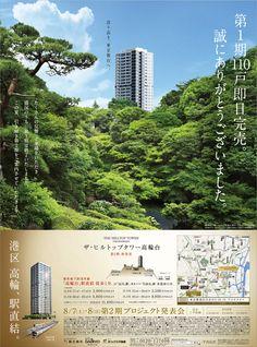 ザ・ヒルトップタワー高輪台 新聞広告 Real Estate Advertising, Real Estate Ads, Real Estate Flyers, Advertising Design, Real Estate Marketing, Love Design, Ad Design, Graphic Design, Japanese Poster Design