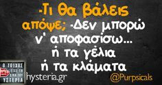 Greek Quotes, Funny Photos, Sarcasm, Jokes, Mood, Languages, Outfits, Humor, Fanny Pics