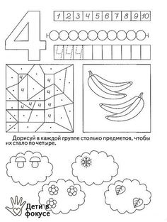 Стена Preschool Worksheets, Kindergarten Math, Math Resources, Preschool Activities, Autism Classroom, Classroom Activities, Preschool Painting, Math Sheets, Writing Numbers