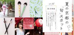 夏の京都の「旬」スポット | 抹茶スイーツに、川床エスニック、京の雑貨などなど、暑~い夏の京都だからこそ行きたい最旬スポットがあるんです。今回、3つのエリアを訪ねて気になるお店を集めました。