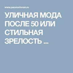 УЛИЧНАЯ МОДА ПОСЛЕ 50 ИЛИ СТИЛЬНАЯ ЗРЕЛОСТЬ ...